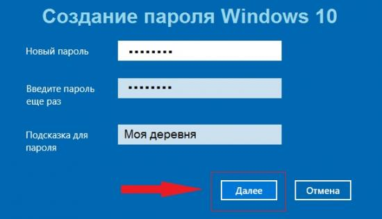 Как поставить пароль на компьютер с OS Windows 10
